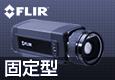 FLIRの固定型赤外線カメラ