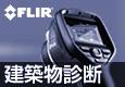 外壁診断・建築物診断用FLIR赤外線サーモグラフィ