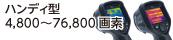 ハンディ型赤外線サーモグラフィカメラ(4,800~76,800画素)