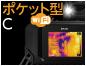 ポケット型赤外線カメラ C2/C3