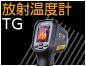 放射温度計 TG165