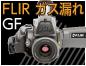 ガス漏れリーク検査 FLIR GFシリーズ