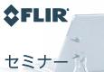 FLIR赤外線サーモグラフィ[無料・有料]セミナー